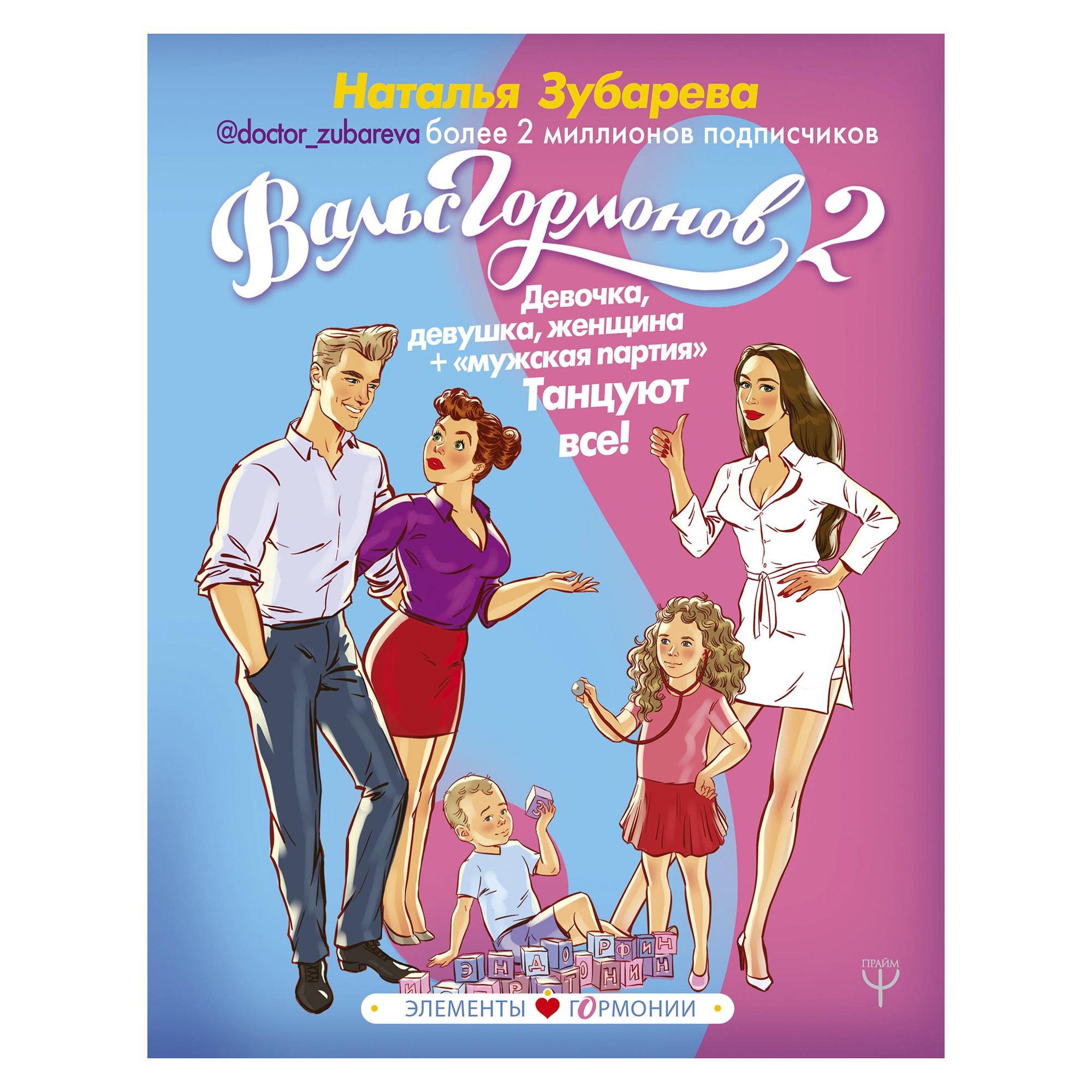 Книга АСТ Зубарева Наталья Вальс гормонов 2