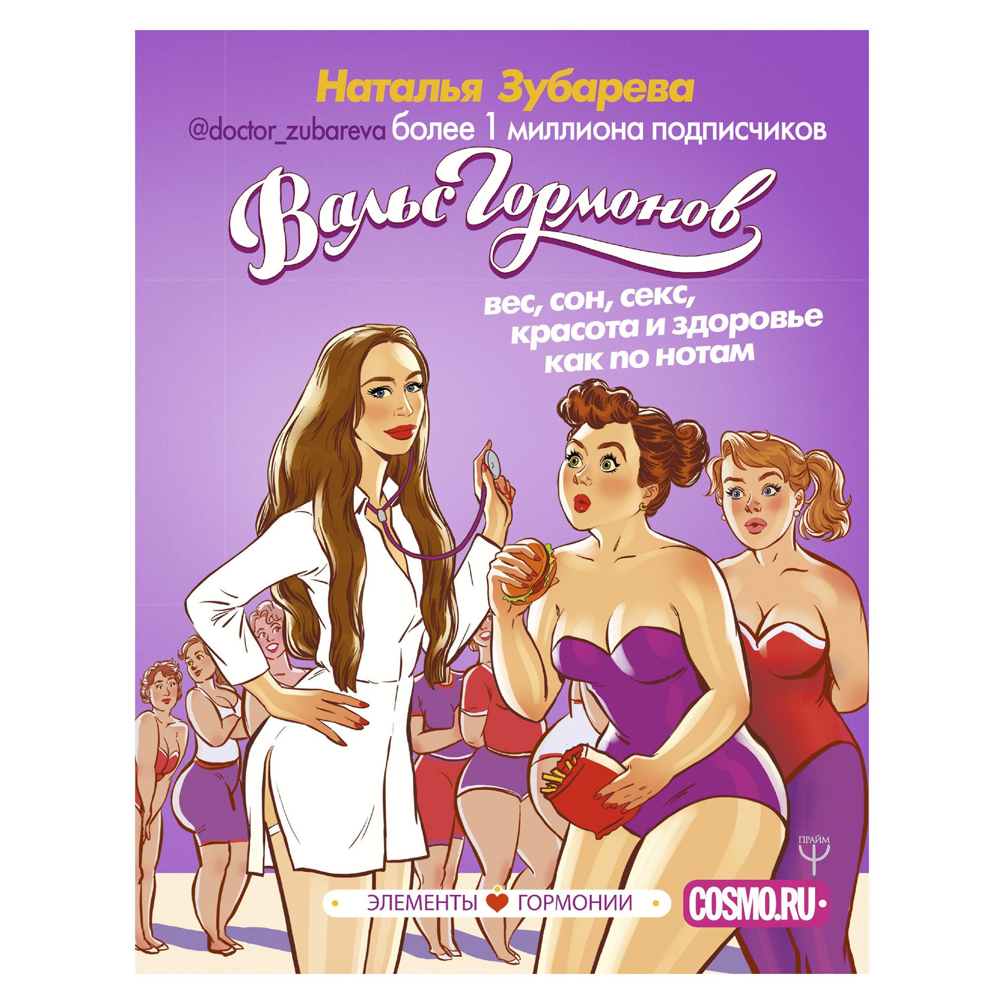 Книга АСТ Зубарева Наталья Вальс гормонов