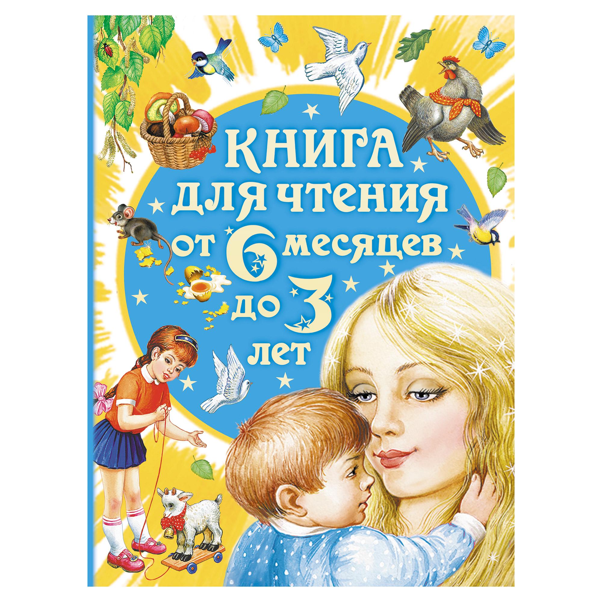 Купить Книга АСТ для чтения от 6 месяцев до 3 лет,