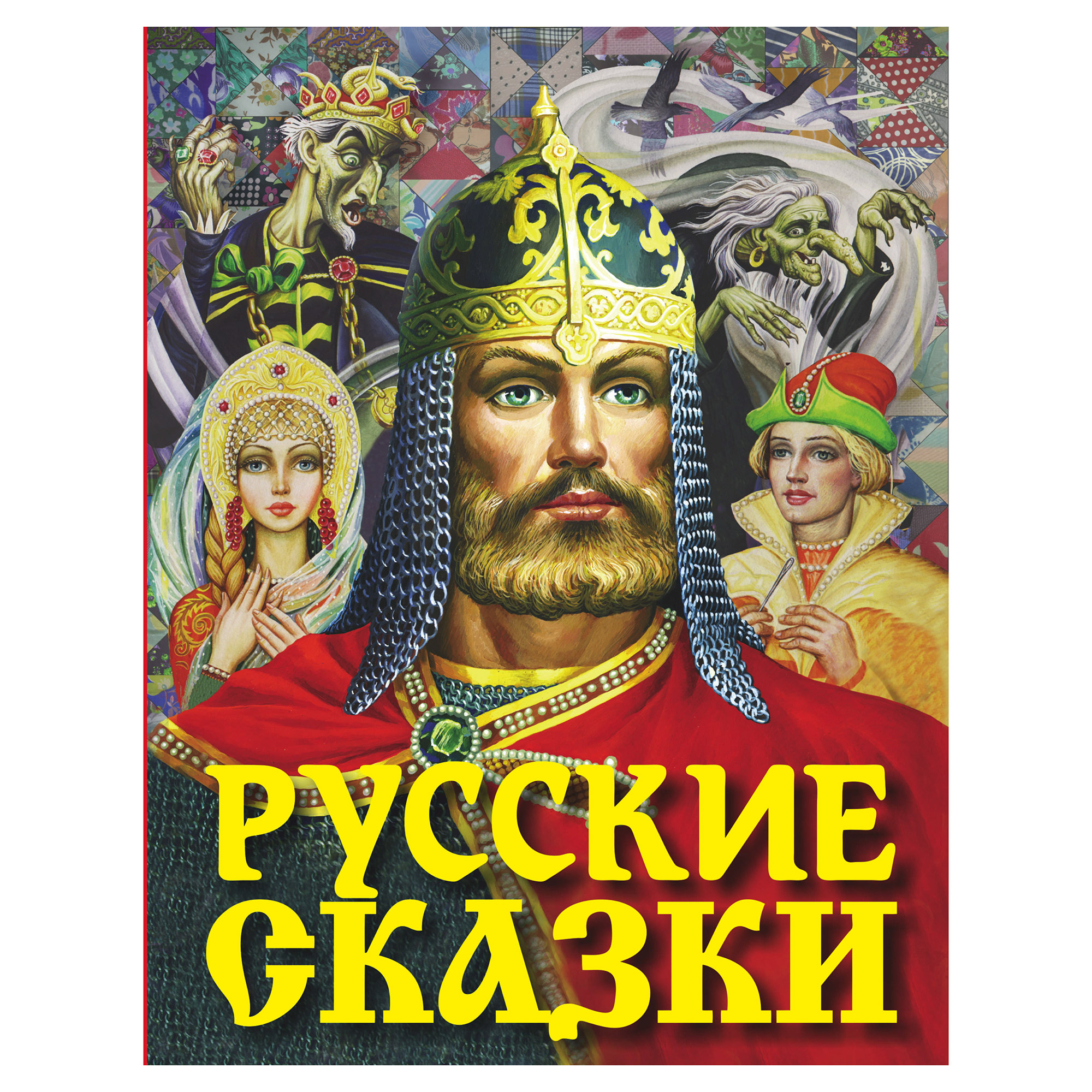 Купить Книга АСТ Толстой А.Н. Русские сказки,