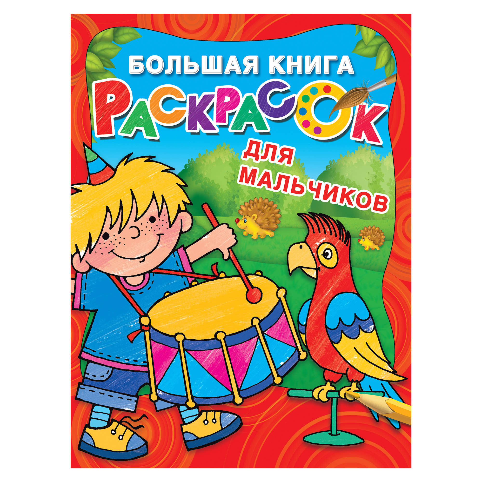 Фото - Большая книга раскрасок АСТ для мальчиков саломатина н ред большая книга раскрасок и наклеек для мальчиков грузовики 4