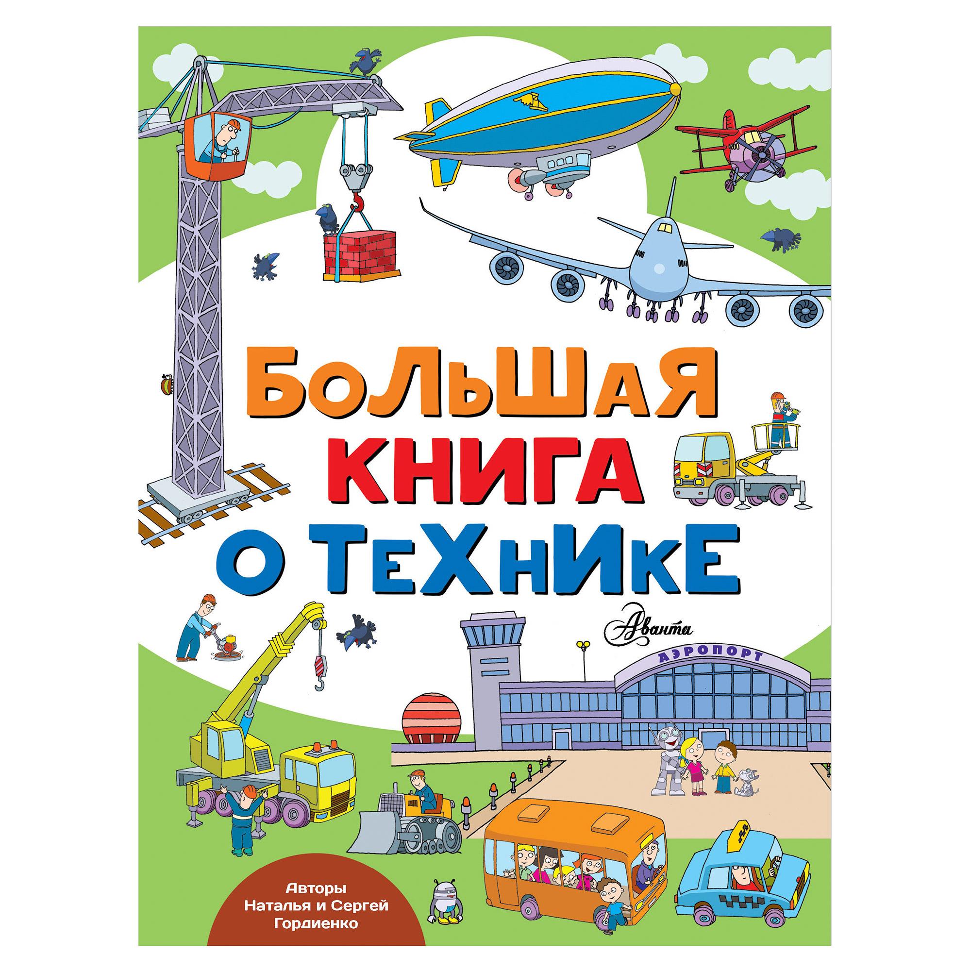 Большая книга о технике АСТ фото