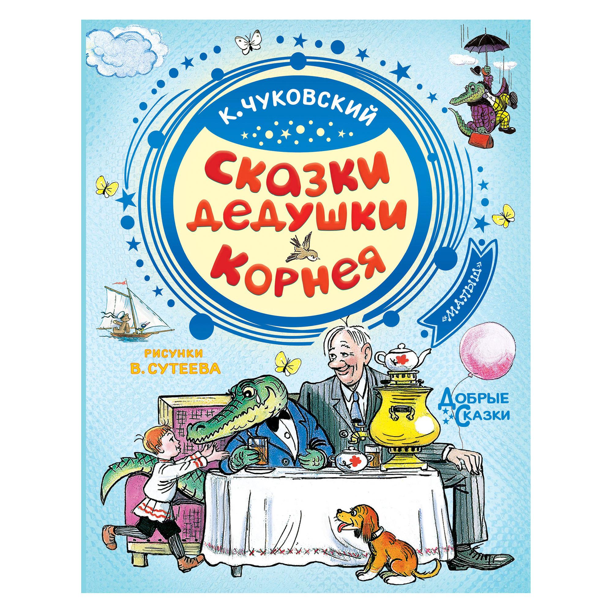 Купить Книга АСТ Сказки дедушки Корнея,
