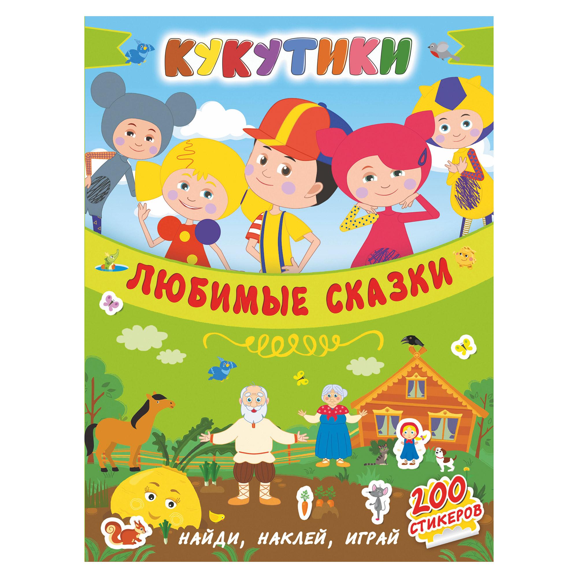 Купить Книга АСТ Кукутики. Любимые сказки,