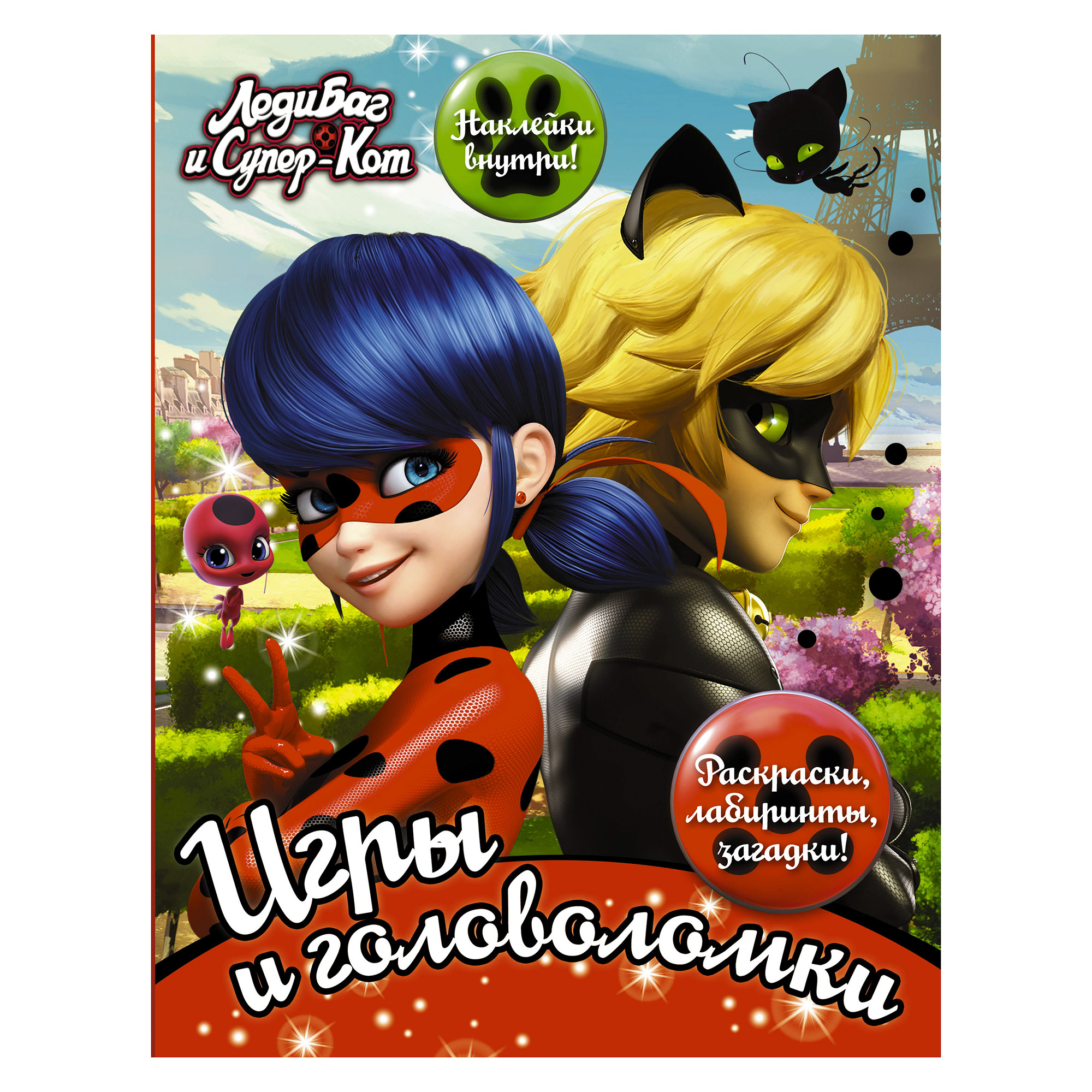 Книга АСТ Леди Баг и Супер-Кот Игры и головоломки,  - купить со скидкой