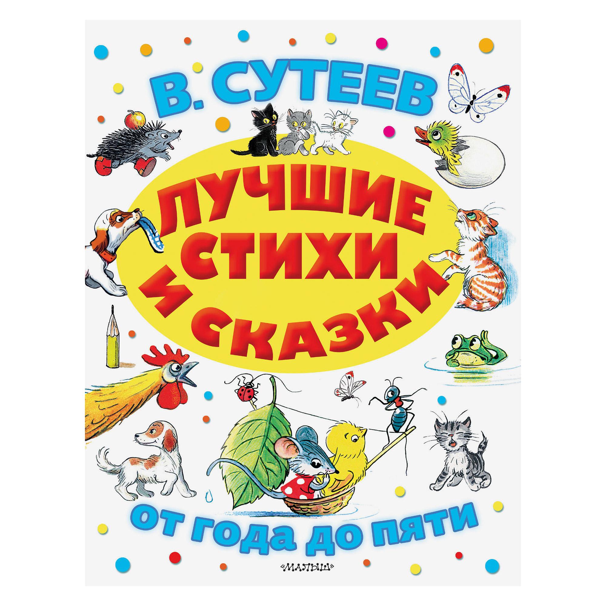 Купить Книга АСТ Лучшие стихи и сказки,