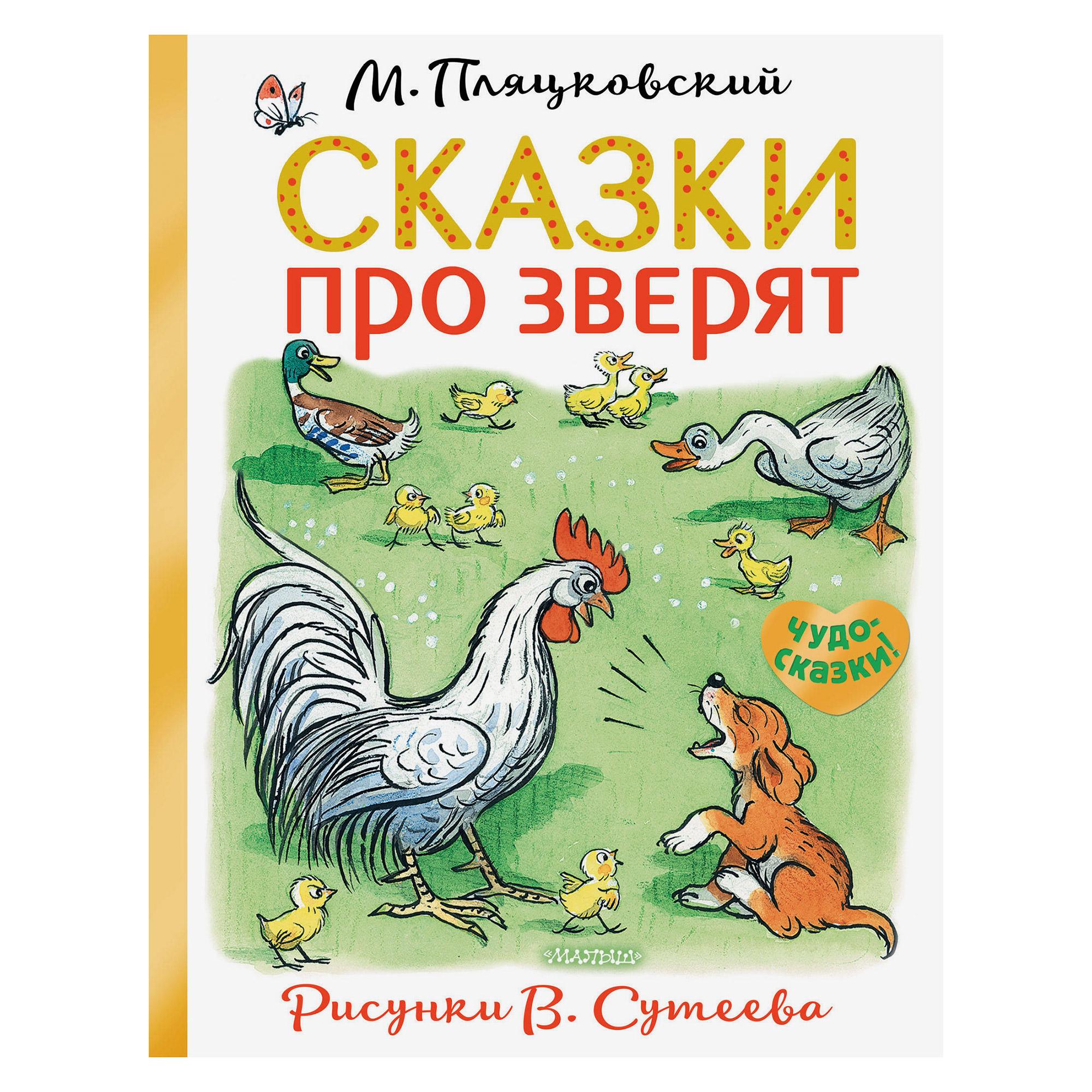 Купить Книга АСТ Сказки про зверят,