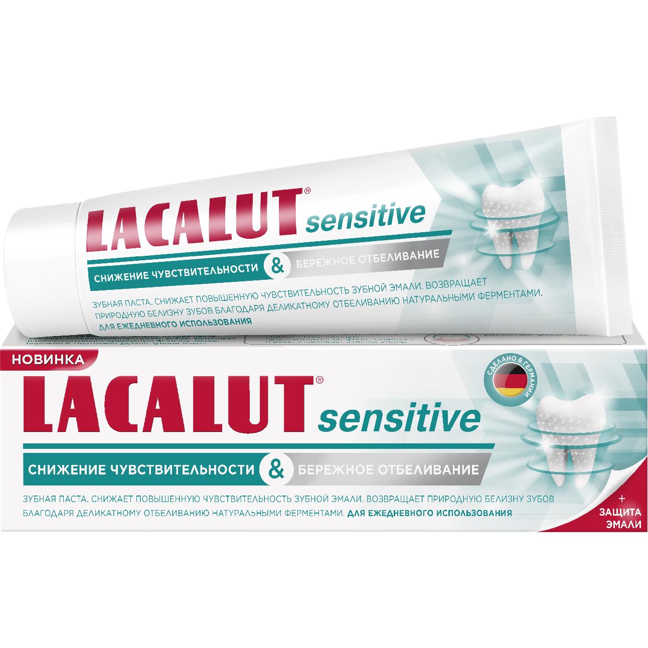 Зубная паста Lacalut Sensitive White 75 мл недорого