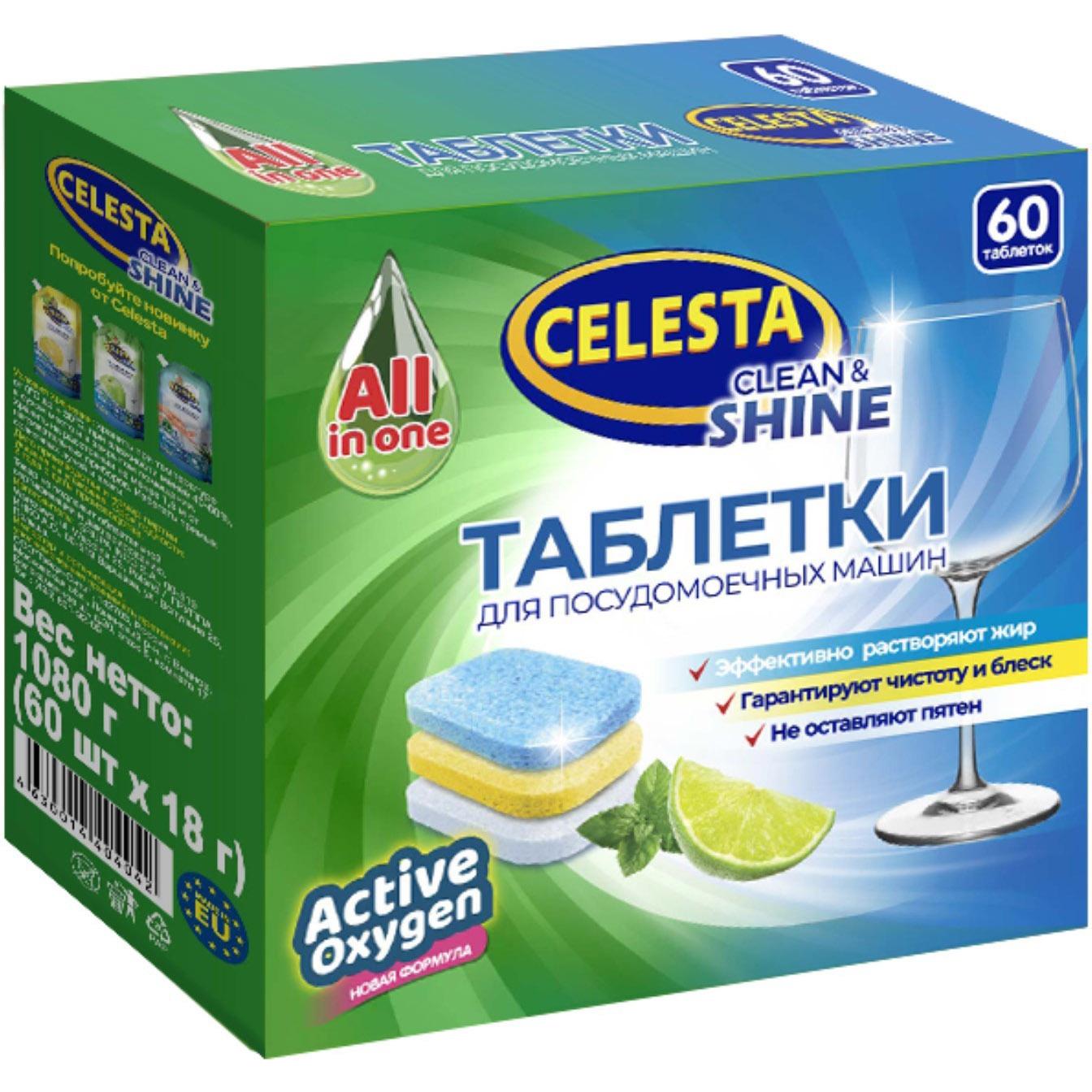 Фото - Таблетки для посудомоечных машин Celesta Clean & shine Трехслойные 60 шт бытовая химия jundo active oxygen таблетки для посудомоечных машин с активным кислородом 30 шт