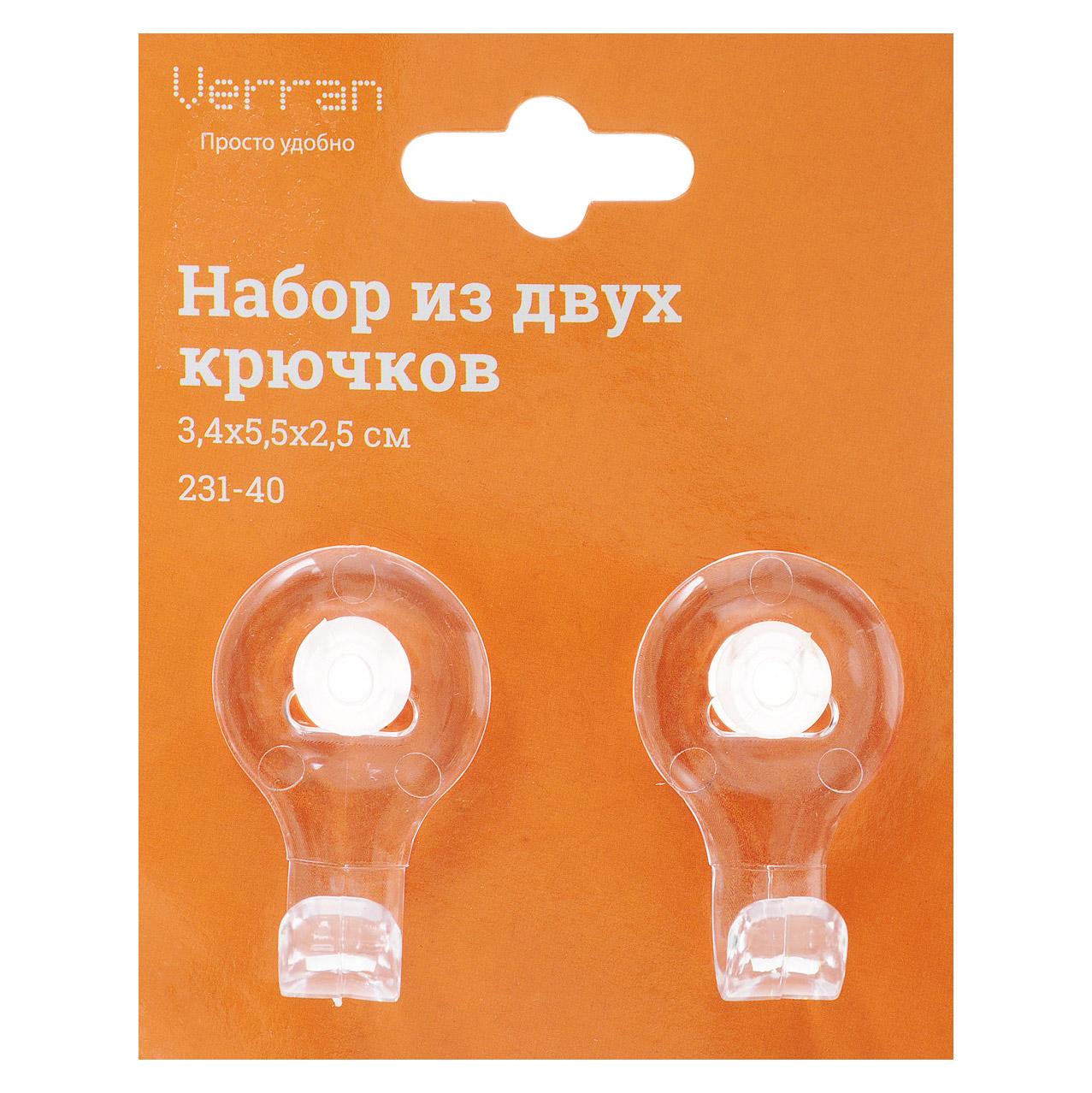 Купить Набор из двух крючков Verran, крючок, прозрачный, пластик