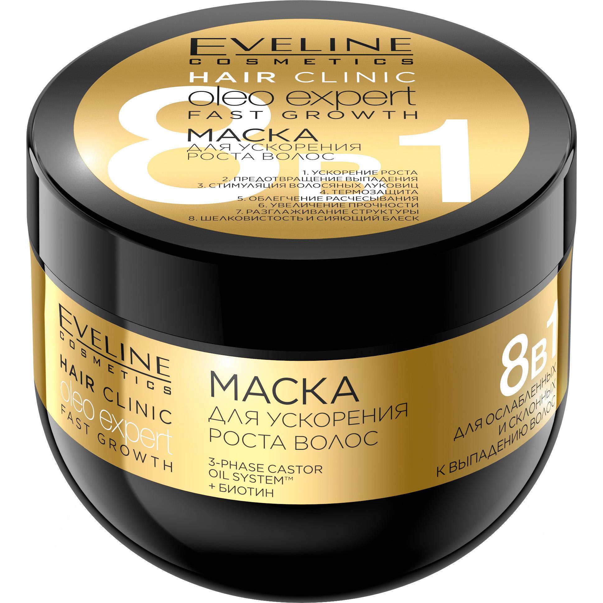 Маска для волос EVELINE Oleo Expert Для ускорения роста волос 300 мл