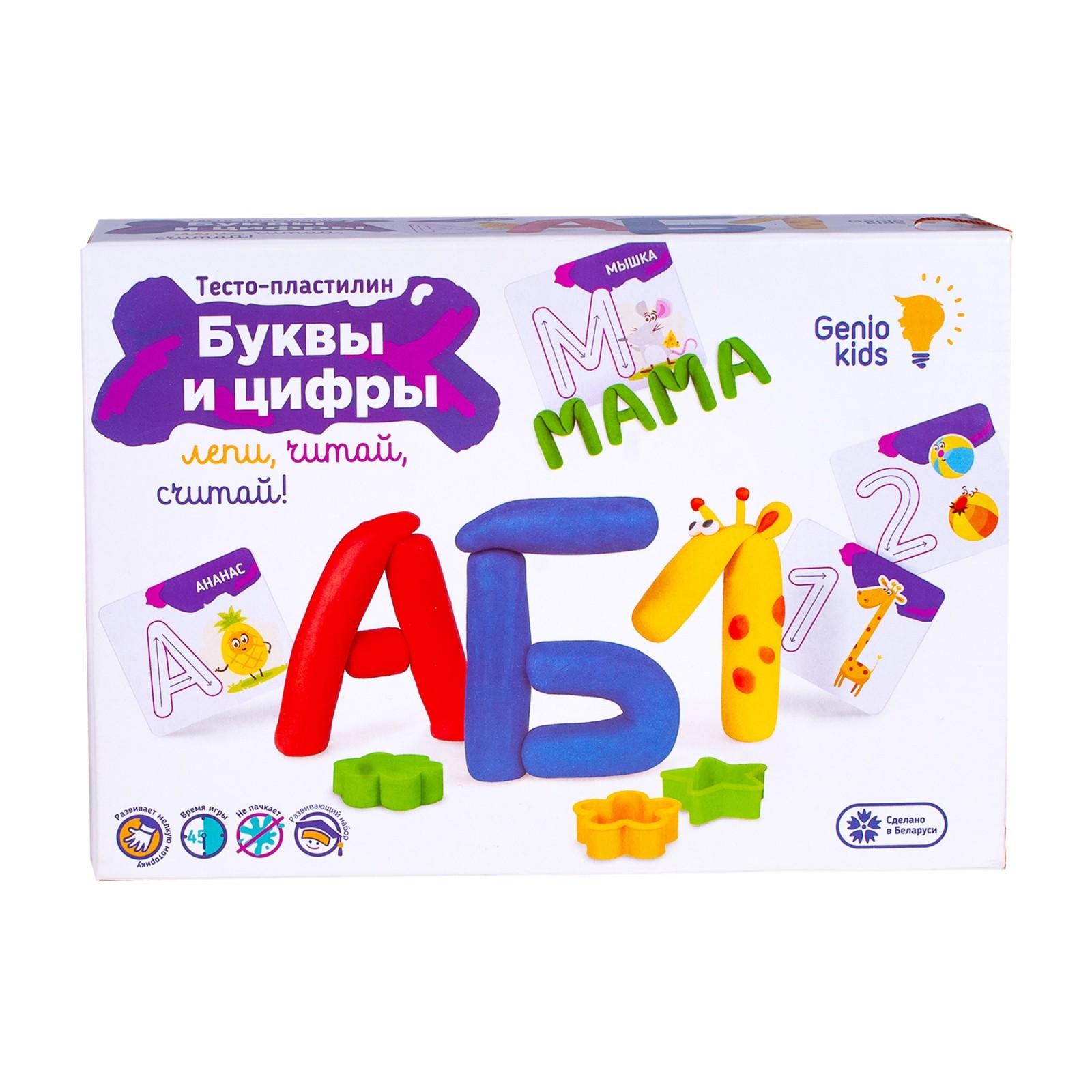 Набор пластилина Genio Kids-Art Буквы и Цифры