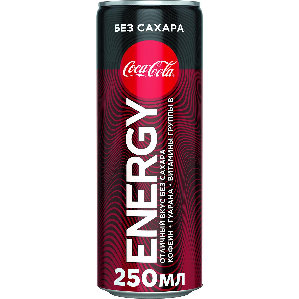Напиток энергетический Coca-Cola Energy без сахара 250 мл