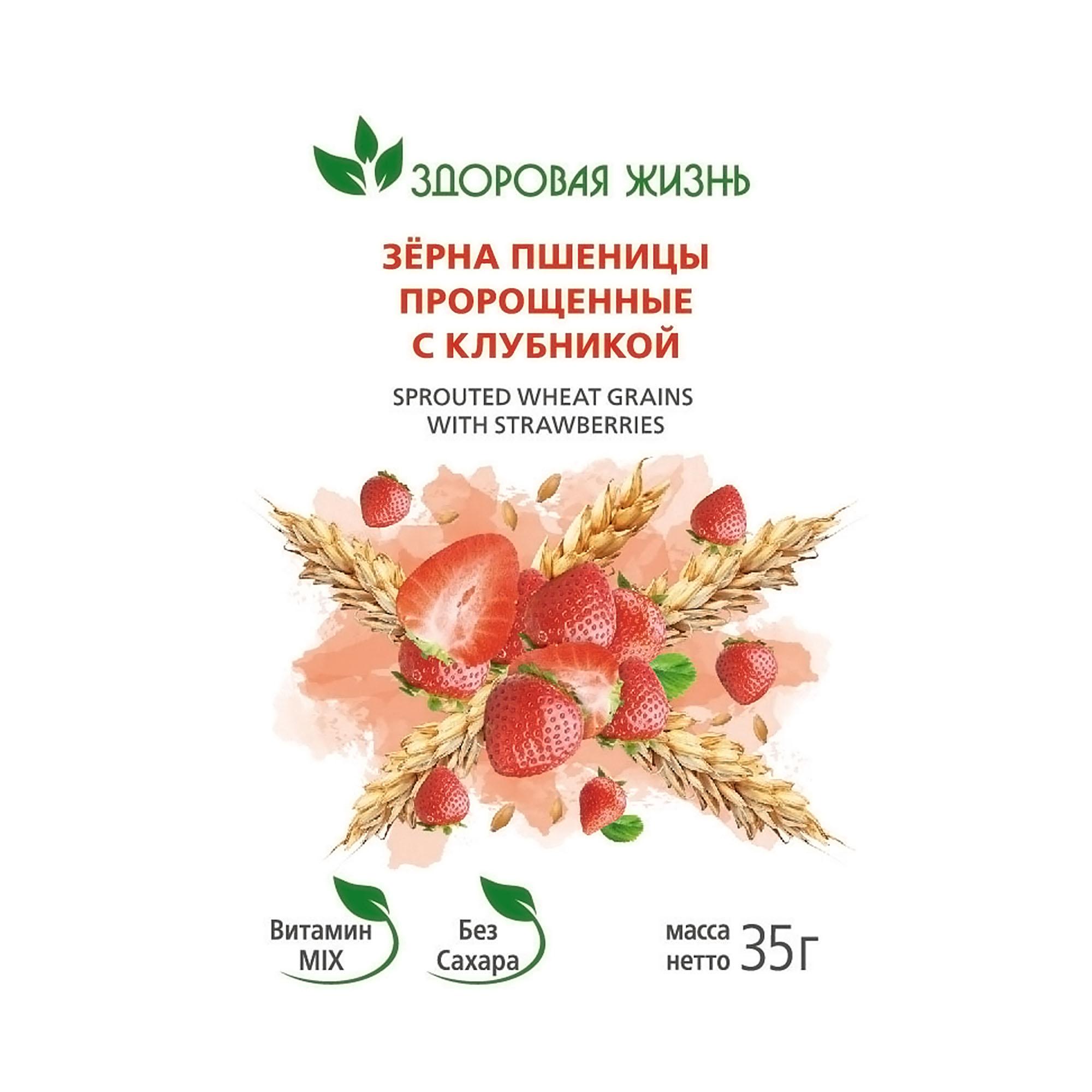 Зерна пшеницы пророщенные Здоровая Жизнь с клубникой, 35 г