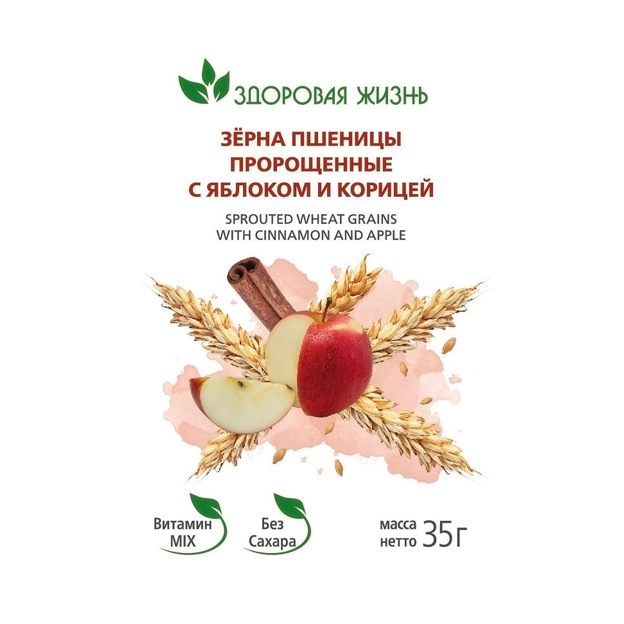Зерна пшеницы пророщенные Здоровая Жизнь яблоко, корица, 35 г