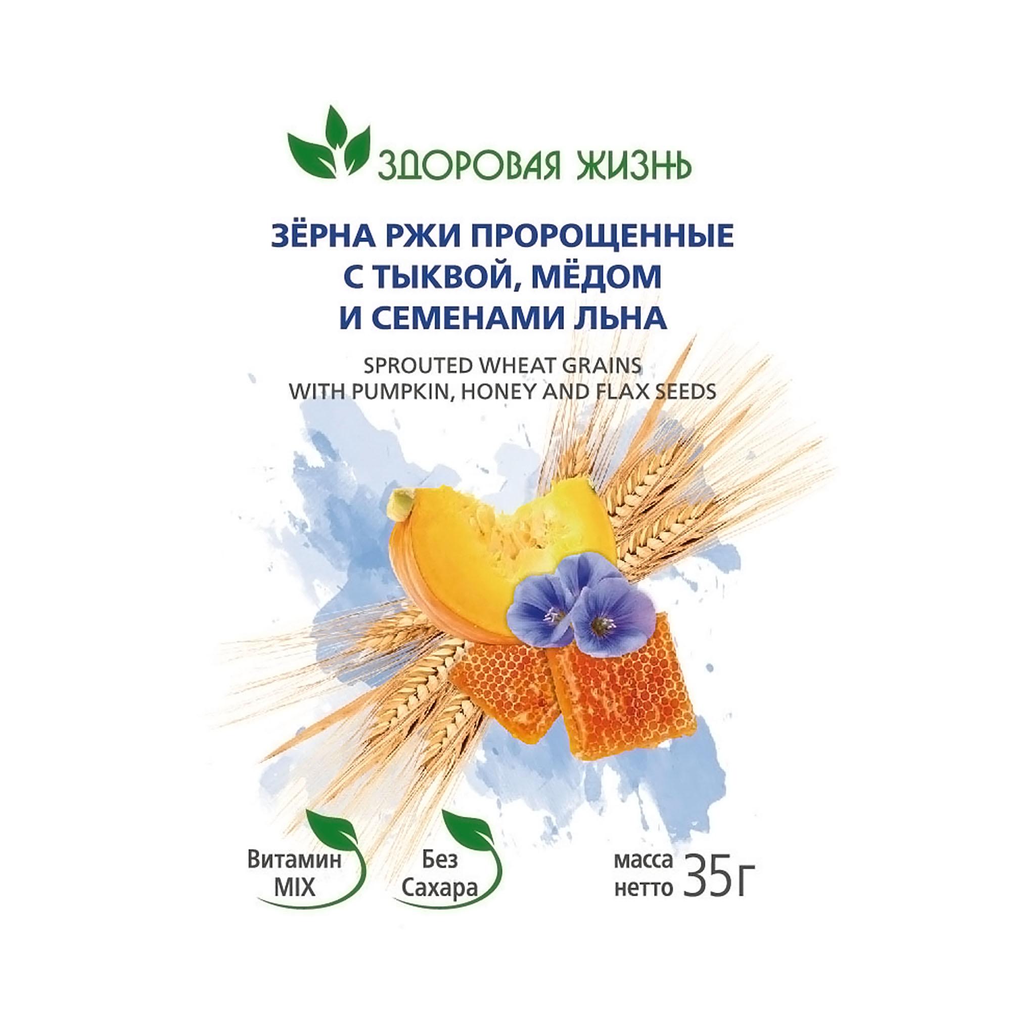 Зерна ржи пророщенные Здоровая Жизнь тыква, мед, семена льна, 35 г