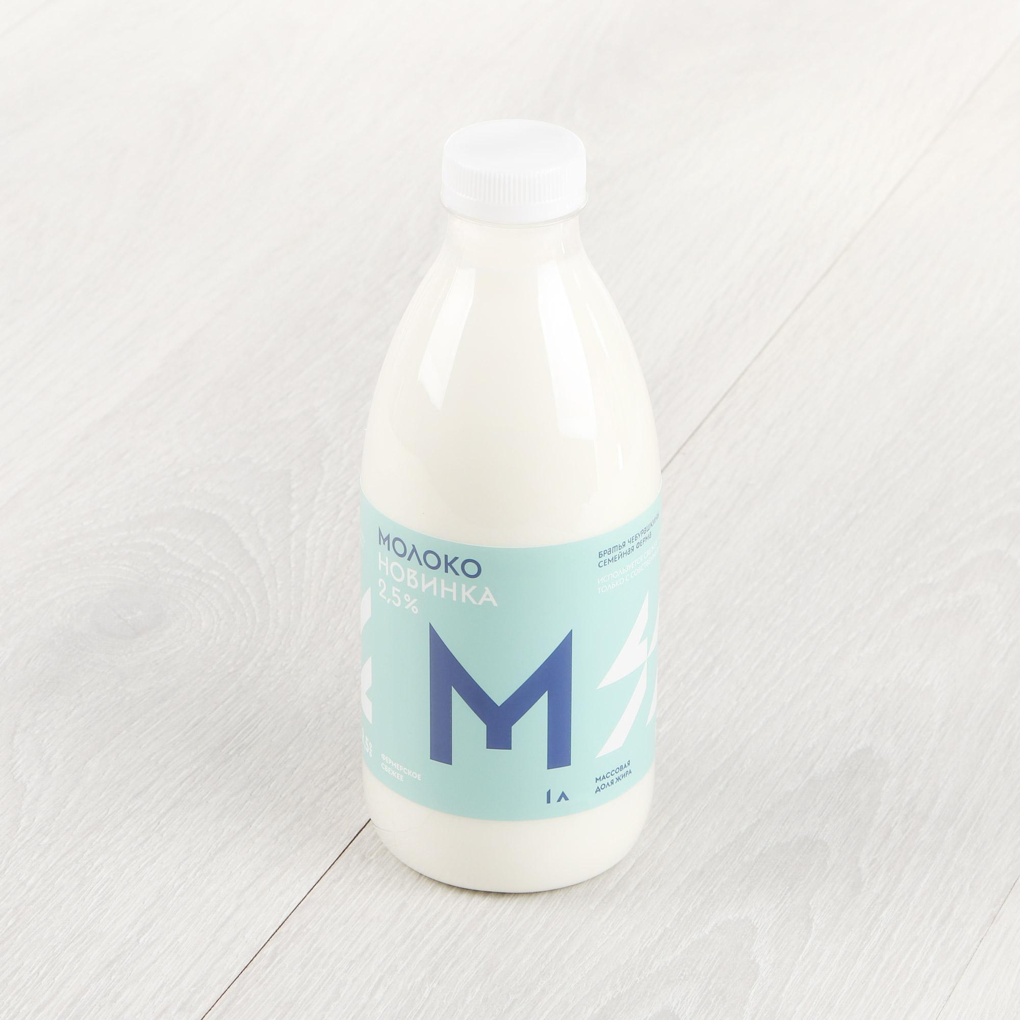 Молоко Братья Чебурашкины пастеризованное 2,5% 1 л
