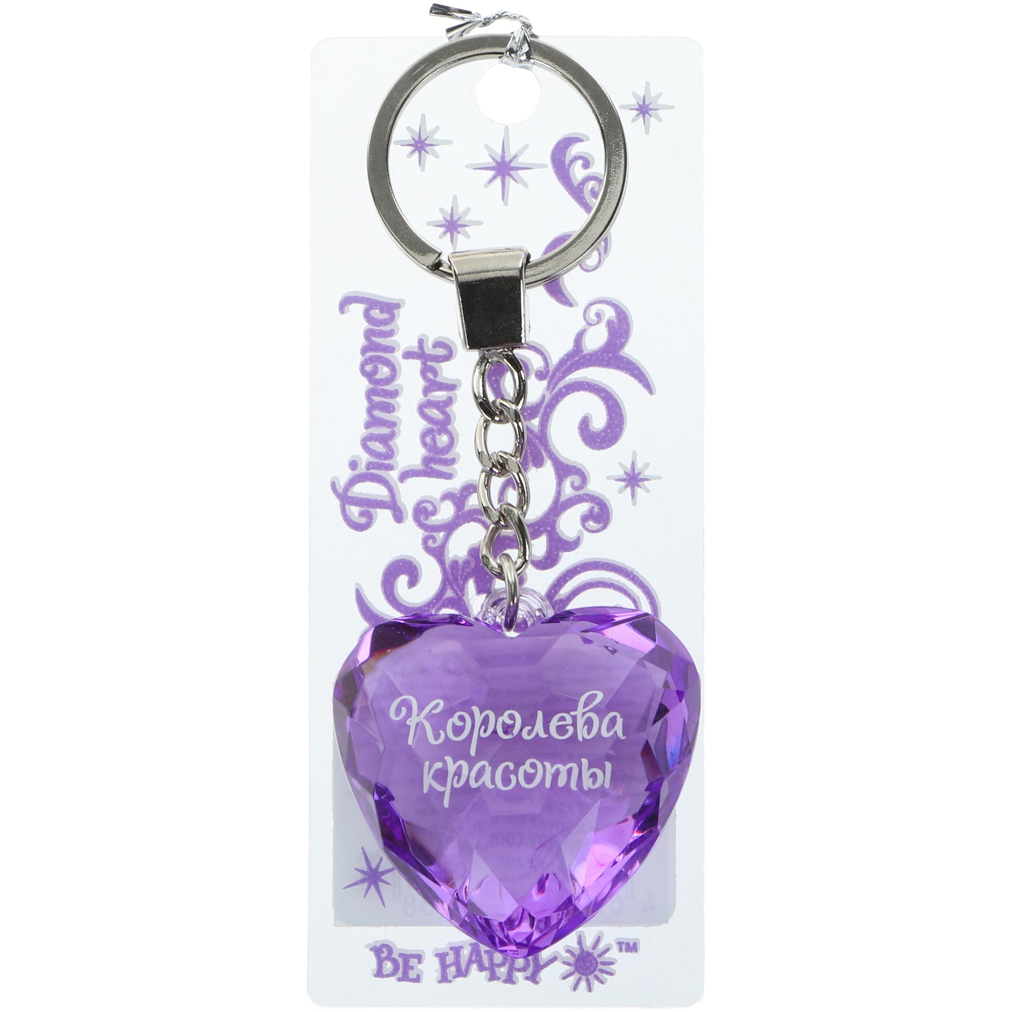 Брелок Би-Хэппи сердце королева красоты фиолетовый