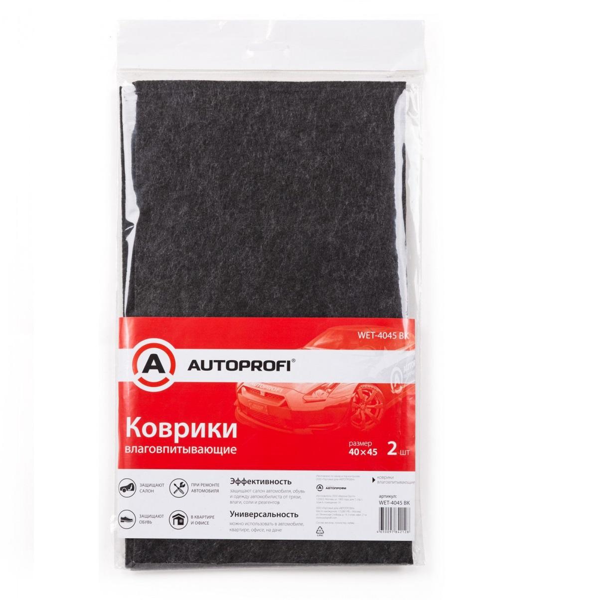 Коврики влаговпитывающие AUTOPROFI 40х45, комплект 2 шт., чёрный фото
