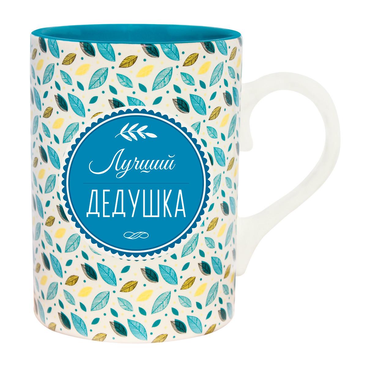 Чашка Be Happy Лучший дедушка 360 мл ложка чайная be happy flora любимый дедушка