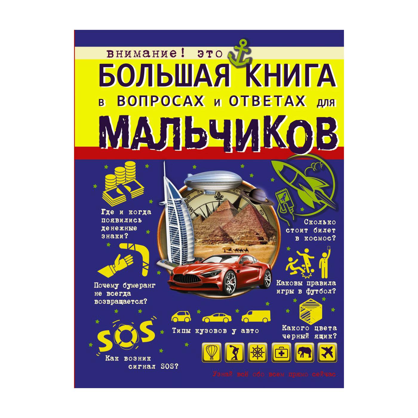 Книга АСТ в вопросах и ответах для мальчиков и девочек