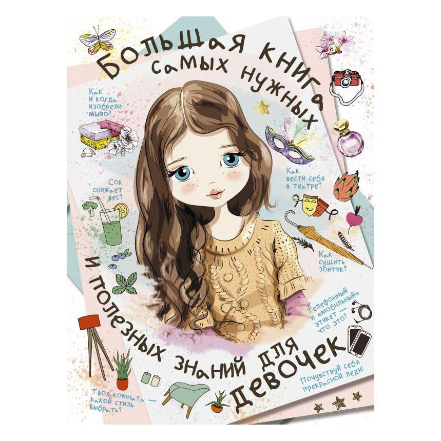 Большая книга нужных и полезных знаний для девочек АСТ издательство аст большая энциклопедия знаний для девочек