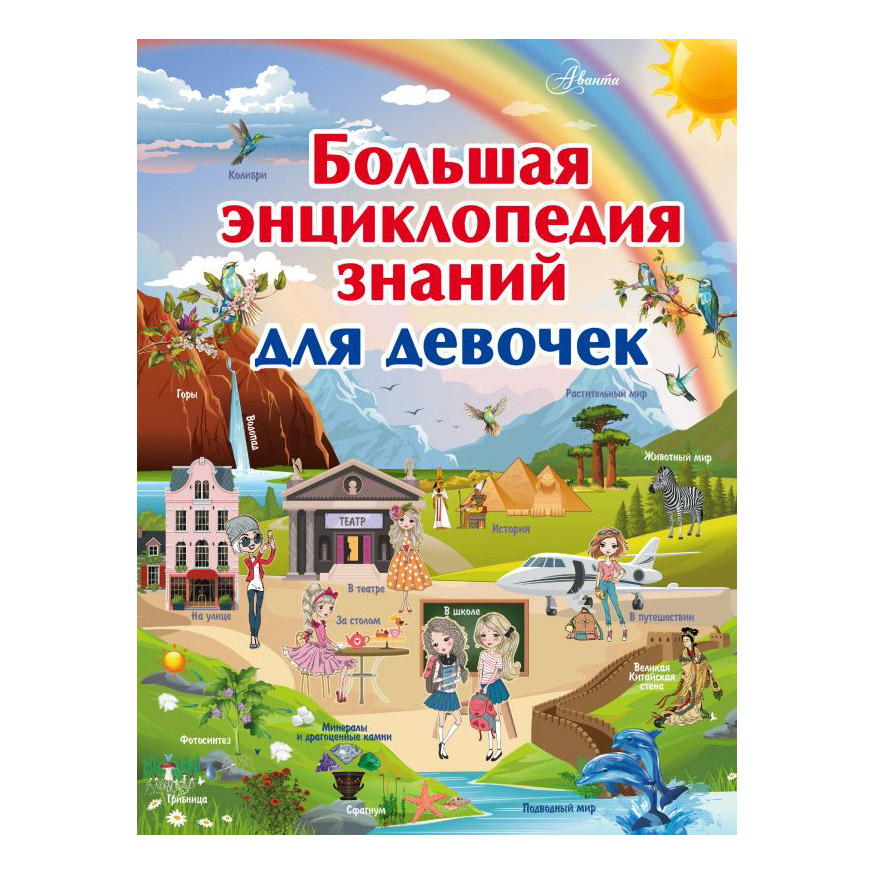Книга АСТ Большая энциклопедия знаний для девочек недорого