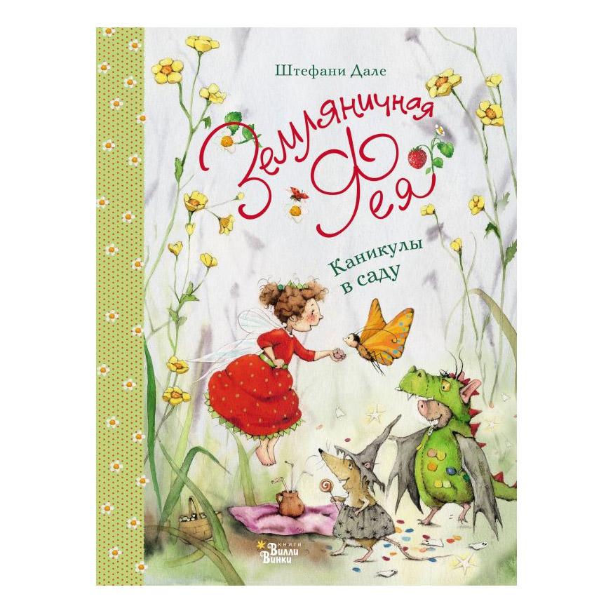 Купить Книга АСТ Земляничная фея. Каникулы в саду,