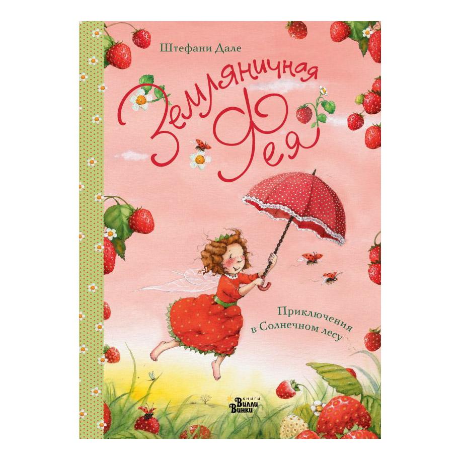 Купить Книга АСТ Земляничная фея. Приключения в Солнечном лесу,