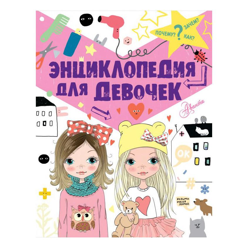 Книга АСТ Энциклопедия для девочек недорого