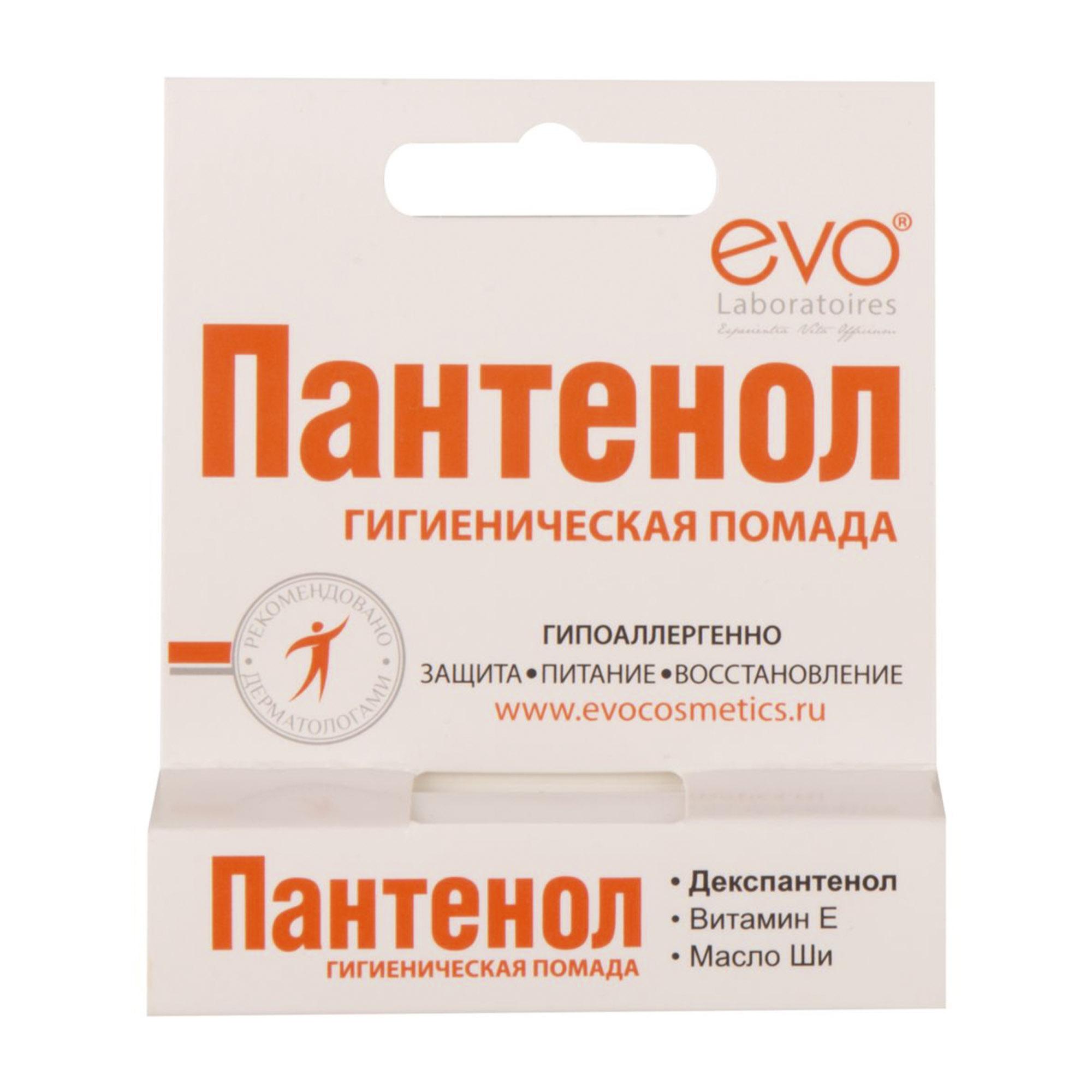 Губная помада гигиеническая Аванта Evo Пантенол 2,8 г