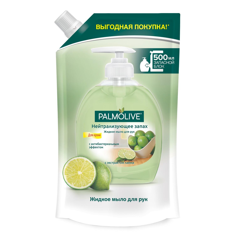 Жидкое мыло для рук Palmolive Нейтрализующее запах 500 мл жидкое крем мыло для рук малиновый йогурт 500 мл