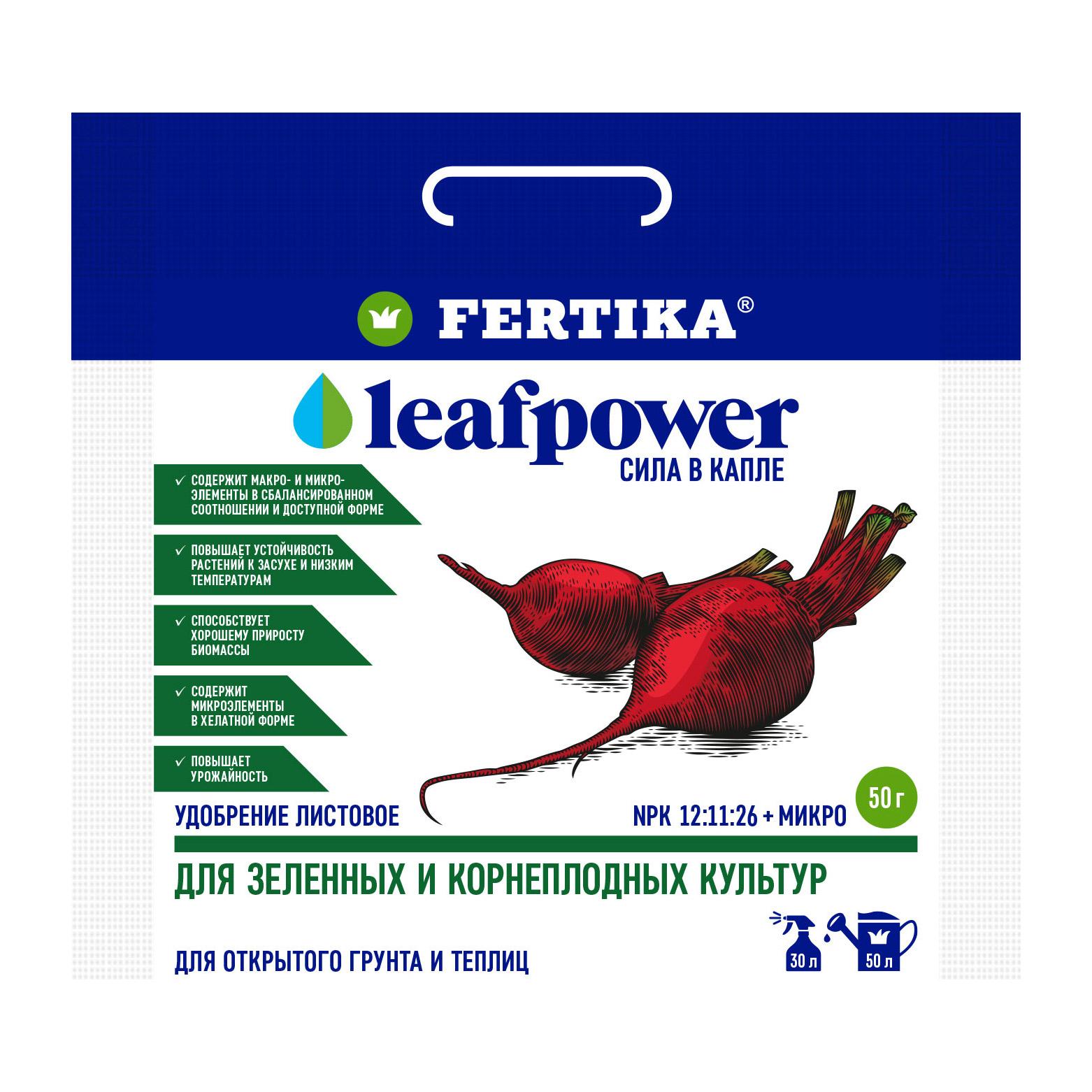 Удобрение Фертика Leaf Power для зеленых и корнеплодных культур 50 г