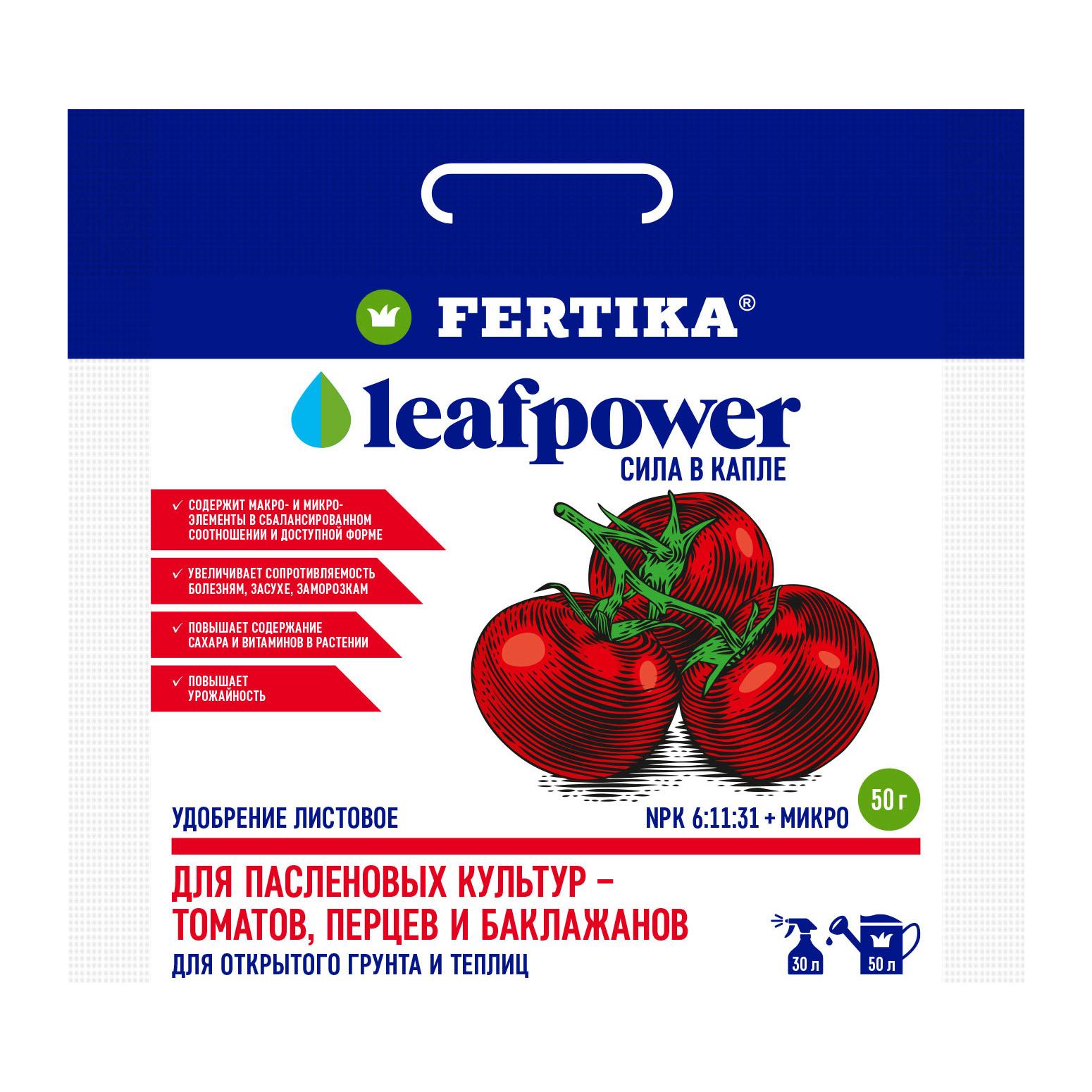 Удобрение Фертика Leaf Power для пасленовых культур 50 г
