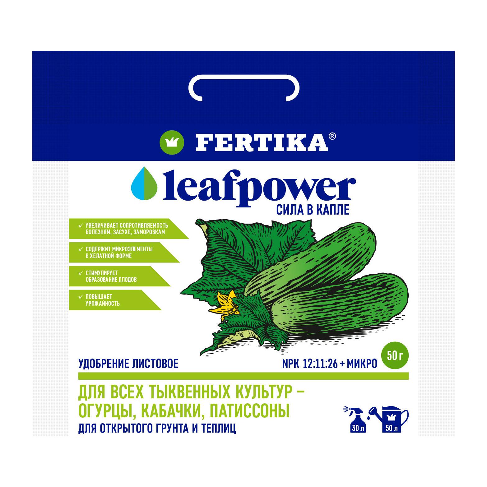 Удобрение Фертика Leaf Power для тыквенных культур, водорастворимое 50 г