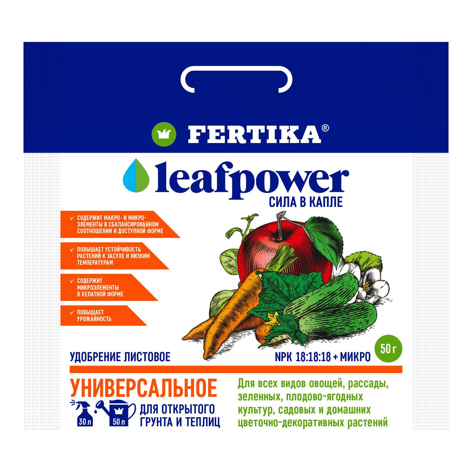 Удобрение Фертика Leaf Power Универсальное, водорастворимое 50 г удобрение водорастворимое агровита для овощей универсальное 0 1кг