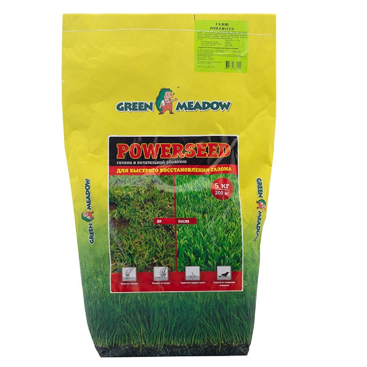 Газон Green Meadow powerseed быстрый ремонт 5 кг