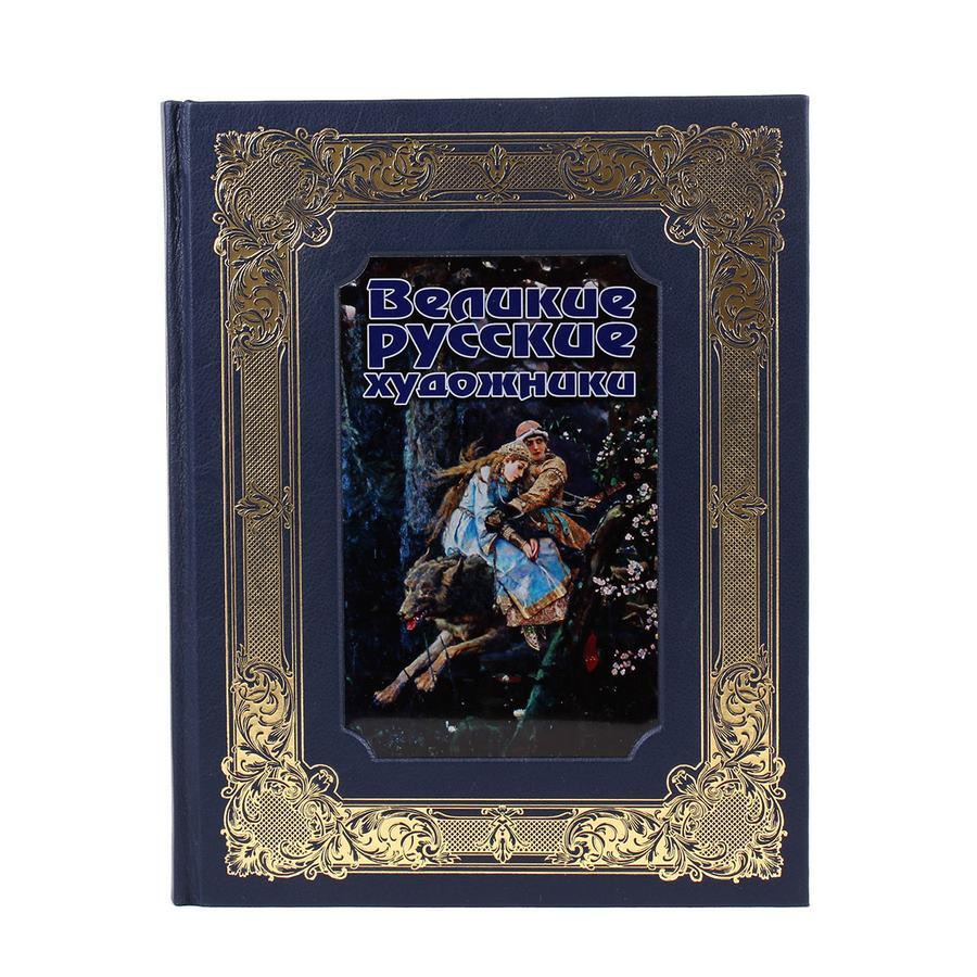 Книга Best Gift Великие русские художники