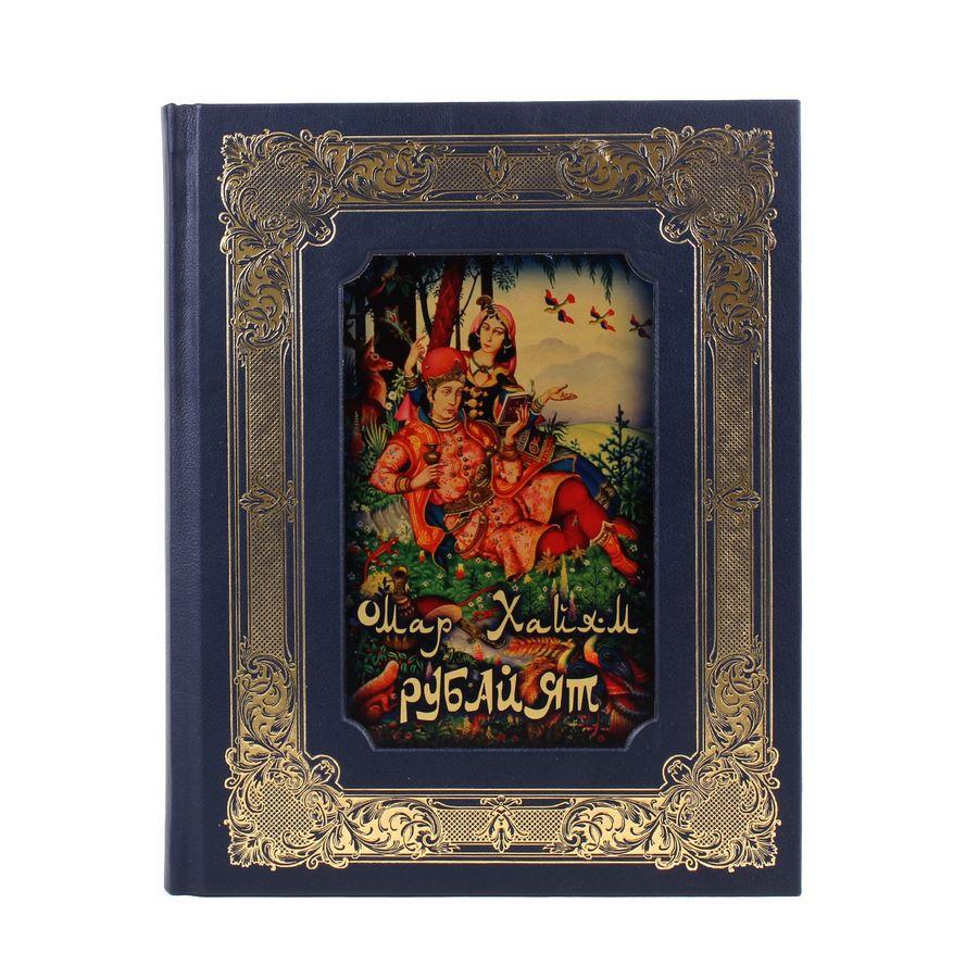 Фото - Книга Best Gift Хайям О. Рубайат книга best gift о православных монастырях в российской империи