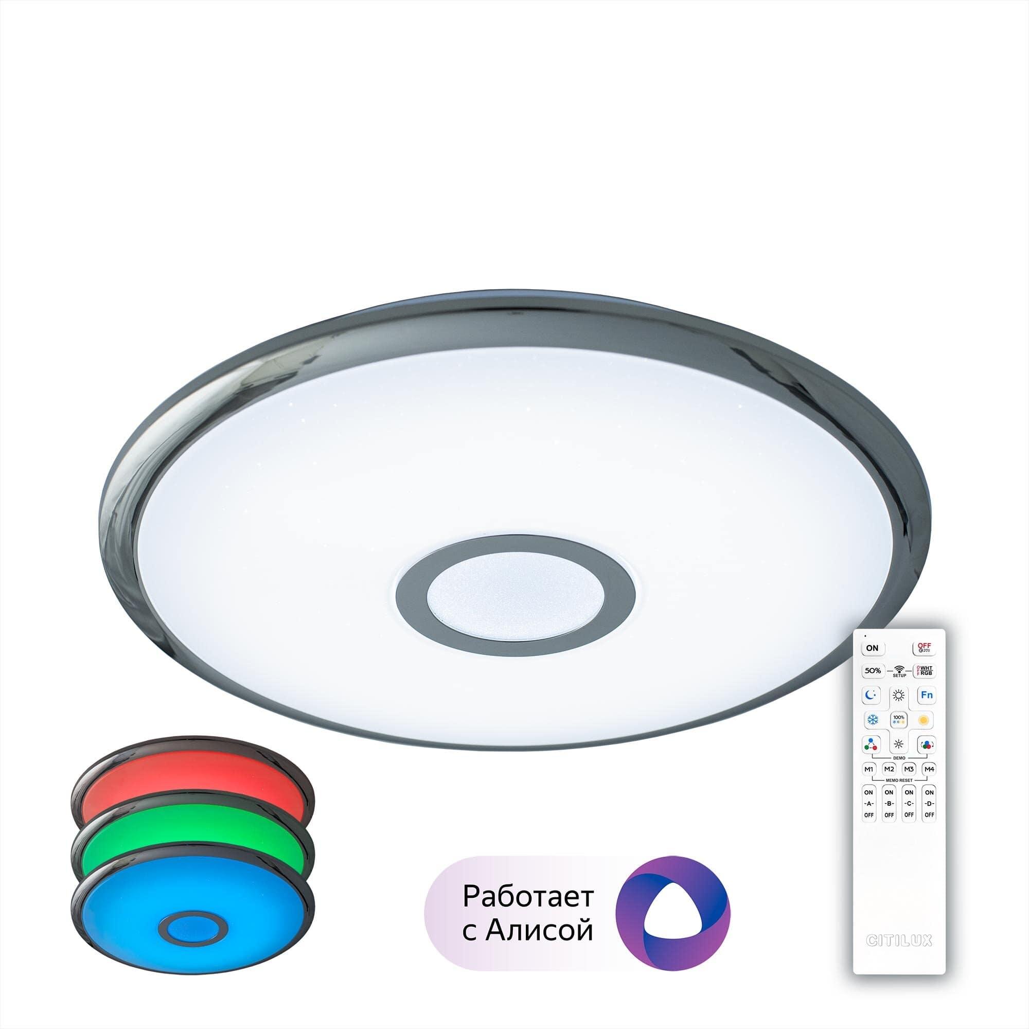 Светильник светодиодный Citilux cl703a30g старлайт смарт