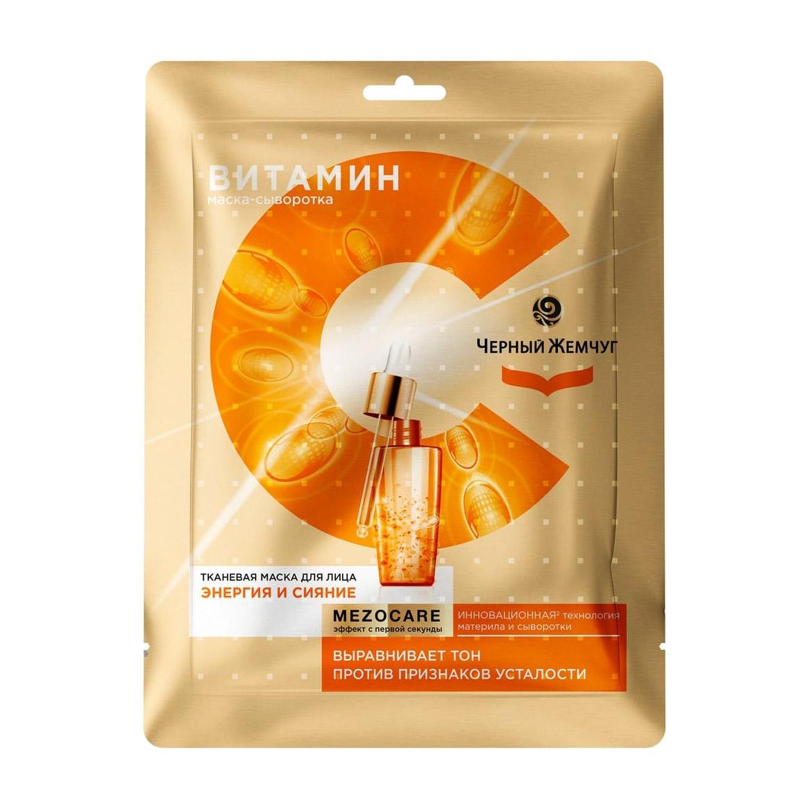 Тканевая маска для лица Черный Жемчуг с витамином С недорого