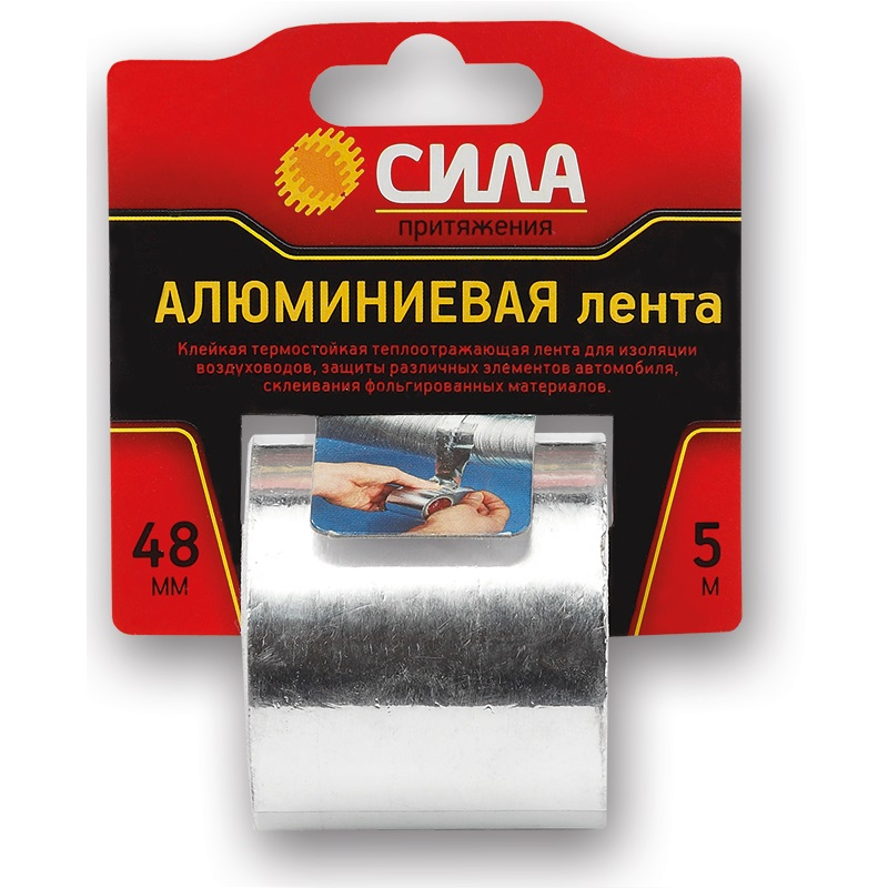 Лента алюминиевая Сила 48ммх5м tal72-04