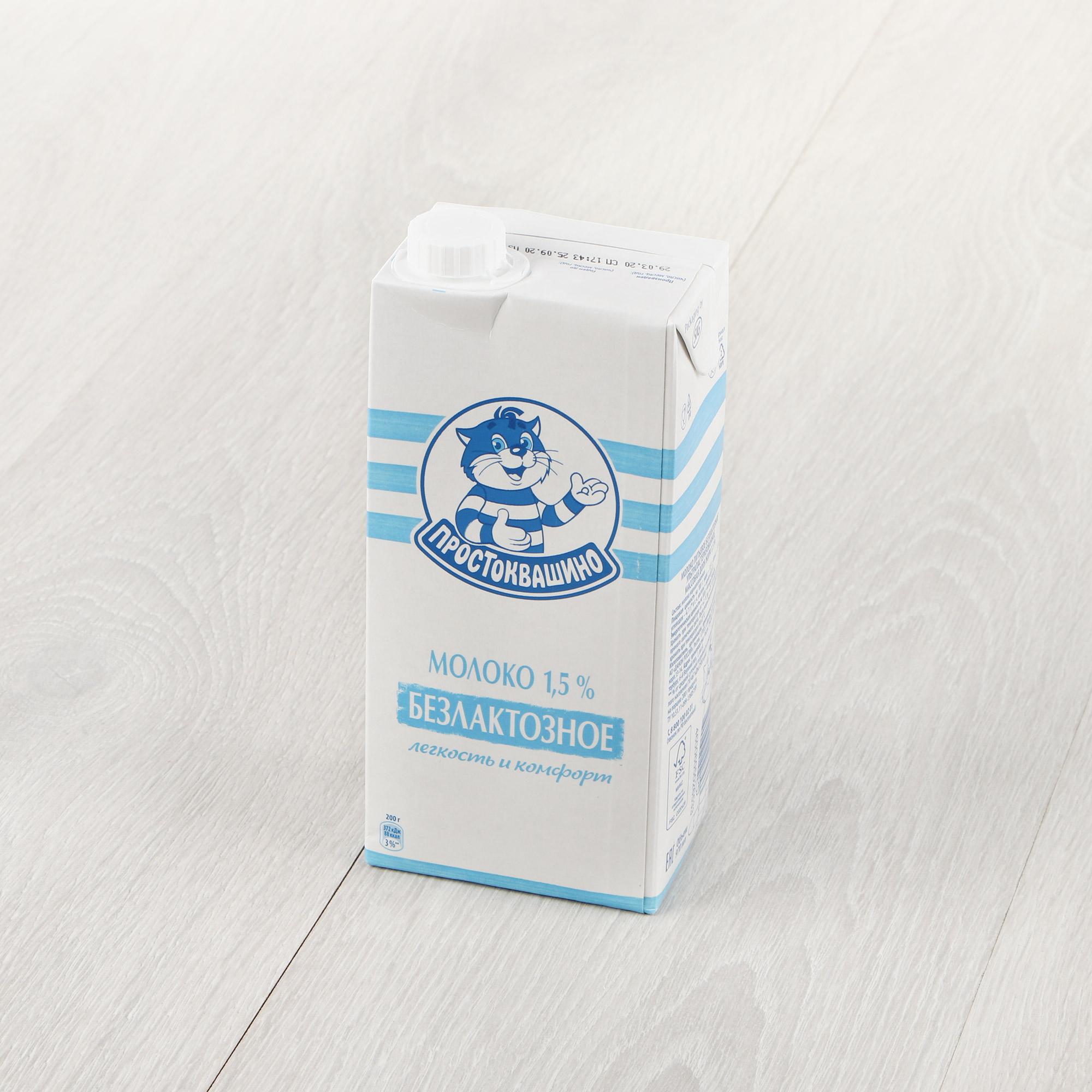 Молоко ультрапастеризованное Простоквашино Безлактозное 1,5% 970 мл