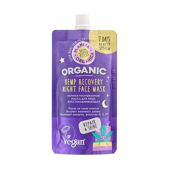 Маска для лица Planeta Organica Skin Super Food ночная несмываемая восстанавливающая 100 мл