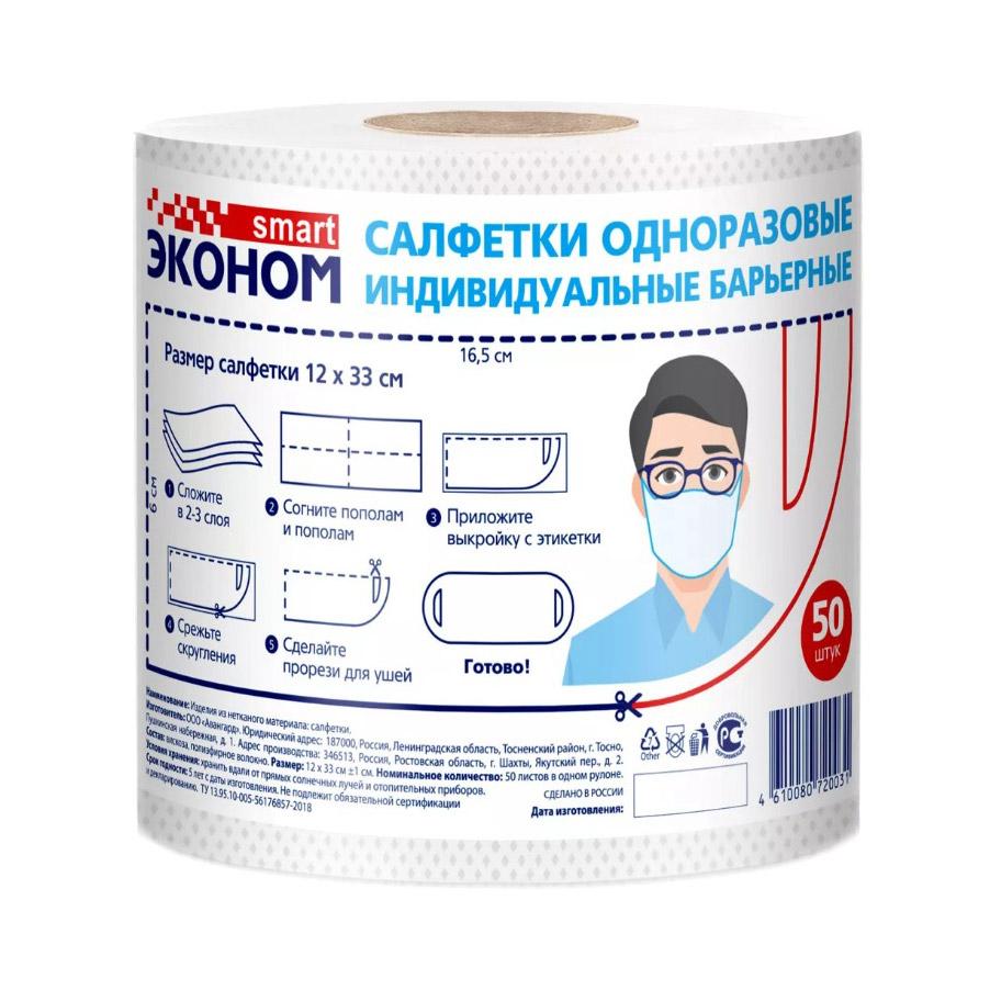 Салфетка Эконом smart одноразовая индивидуальная барьерная 50 шт