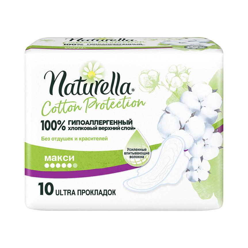 Прокладки Naturella Cotton Protection Maxi Single 10 шт