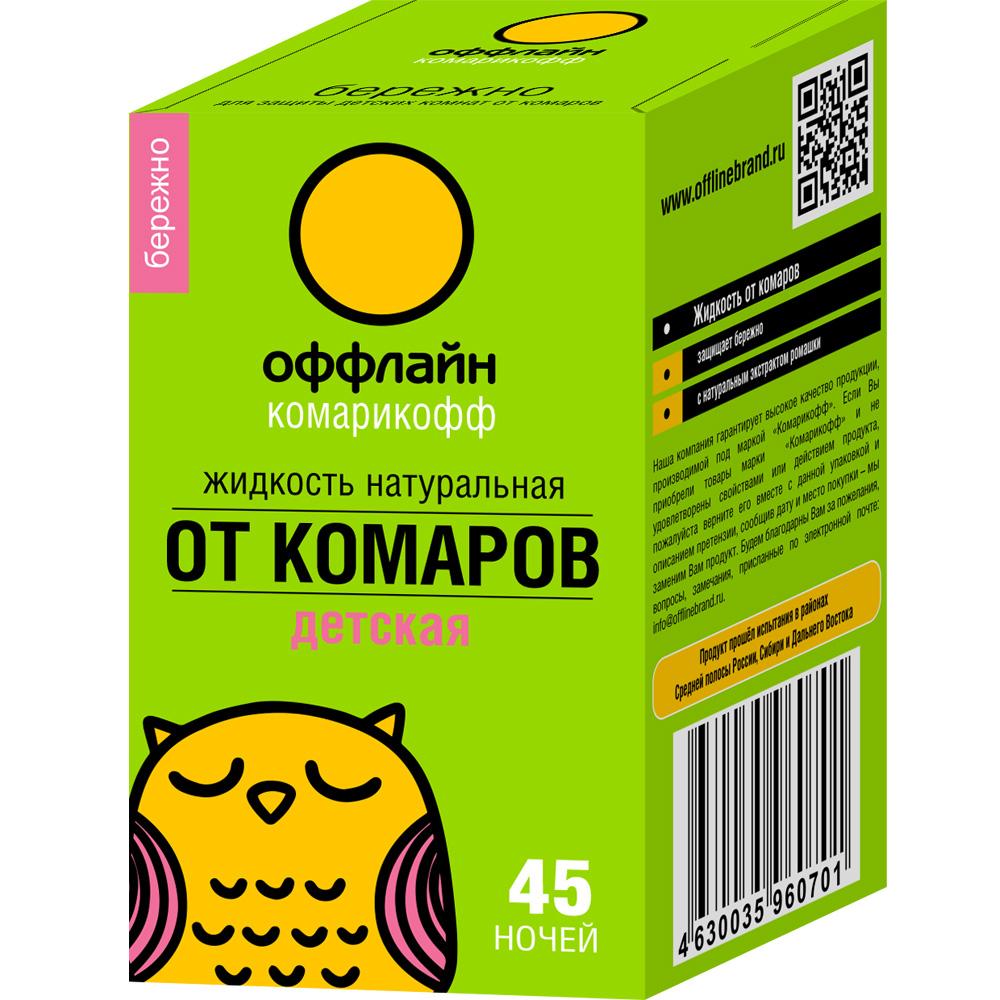 Жидкость от комаров Комарикофф оффлайн, 30 мл, серия Бережно жидкость от комаров argus без запаха 30 мл