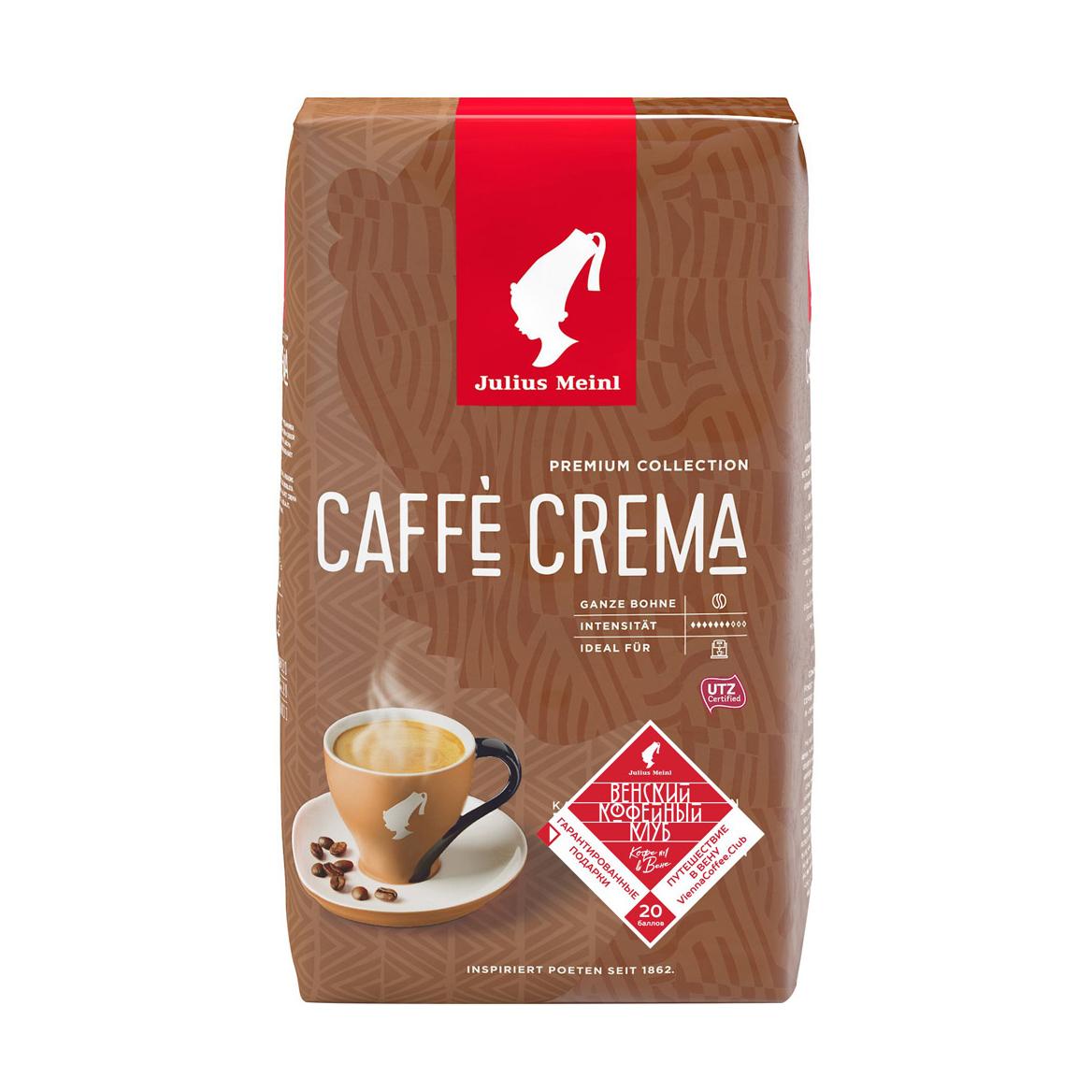 Кофе зерновой Julius Meinl Caffe Crema Premium 1 кг meinl hthh1bk