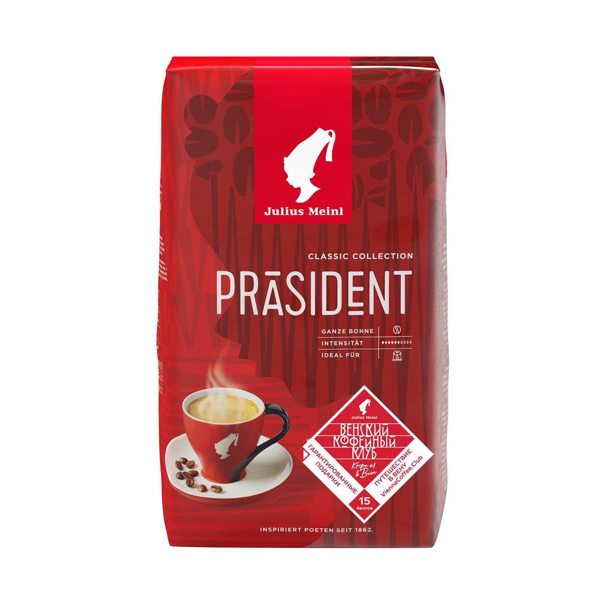 Кофе зерновой Julius Meinl Prasident 1 кг meinl hthh1bk
