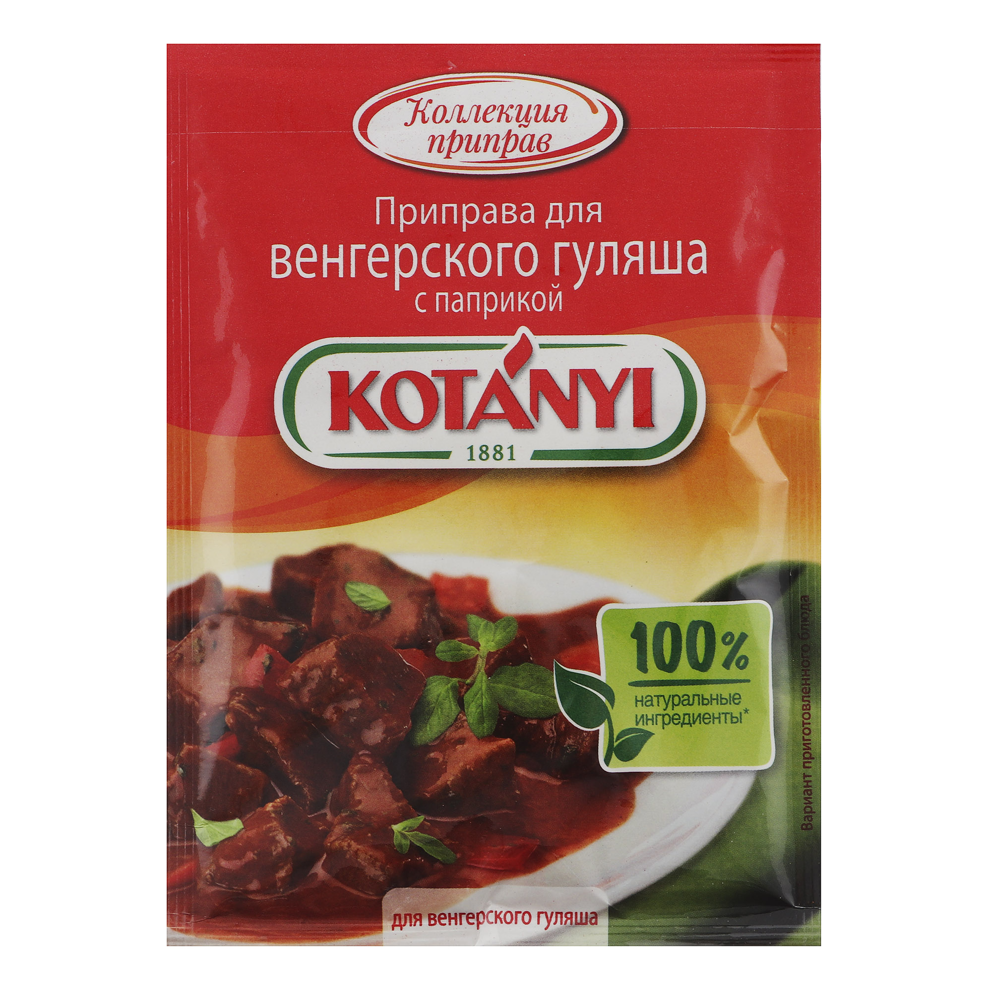 Приправа Kotanyi для венгерского гуляша с паприкой 20 г смесь перцев kotanyi с паприкой мельница 50 г
